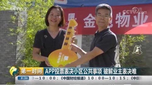 金地乐虎app手机版荣登2020中国乐虎app手机版服务品牌价值榜TOP21248.JPG